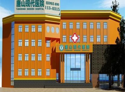 唐山现代男科医院