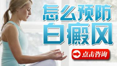 合肥治疗白癜风的医院 合肥治疗白癜风 合肥治疗白癜风医院