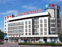 连云港国泰医院