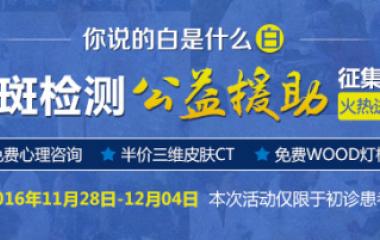 安徽省白斑检测公益援助征集活动火热进行中