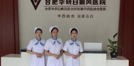 合肥白癜风 白癜风医院 合肥白癜风治疗