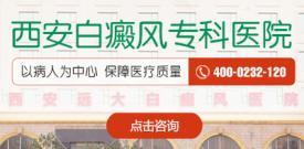 西安白癜风专业医院怎么样