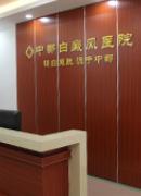 天津中都医院以严格要求的标准信念