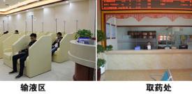 中西结合的诊疗形成特色的医疗环境