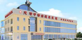 专业祛白就选天津中都白癜风医院