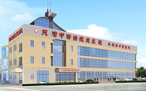天津中都白癜风医院到院地址
