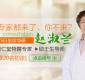 首都教授赵淑兰3月25日坐诊合肥华研