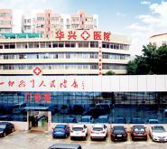 广州华兴康复医院心理精神科
