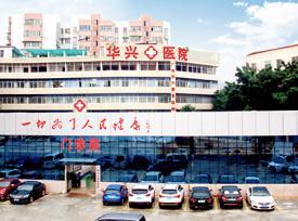 广州华兴康复医院心理武松娱乐