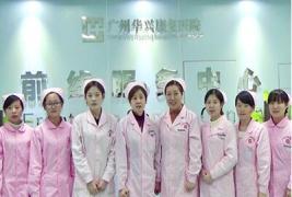 广州华兴康复医院构建医患和谐关系
