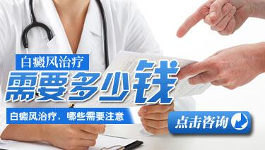 白癜风治疗费用