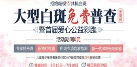 安徽省大型白斑免费普查活动