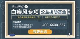 广州白癜风 白癜风专项援助基金 广州新世纪白癜风专项援助基金