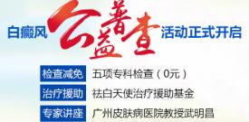 广州新世纪白癜风公益普查活动开启
