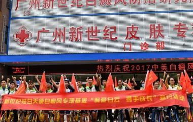 腾讯公益携手广州新世纪抗白基金公益骑行