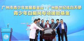 市青基会与广州新世纪设立青少年白癜风援助基金