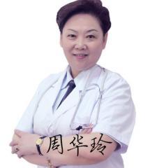 周华玲 女性白癜风专家