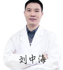 刘中海 儿童白癜风专家