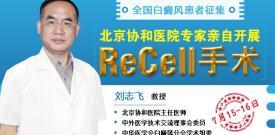 北京协和医院大咖独家征集白癜风患者