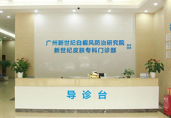 广州新世纪白癜风医院专家刘斌