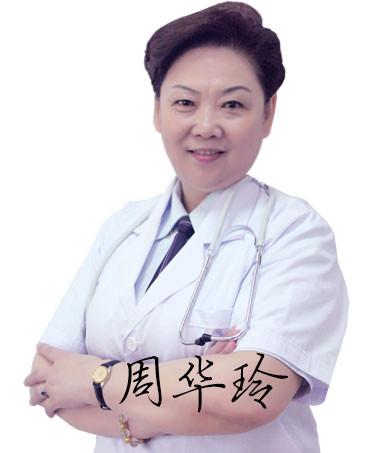 周华玲 女性白癜风专家 广州新世纪白癜风医院周华玲