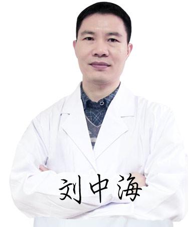 刘中海 儿童白癜风专家 广州新世纪白癜风医院刘中海