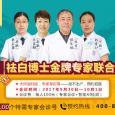 9.30-10.1祛白博士金牌专家联合亲诊
