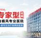 长沙华山专家型名院  以病人为中心以疗效为核心
