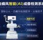 长沙华山为爱出发  引进白癜风智能AI成像检测系统