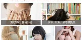 白癜风会对女性患者形成什么伤害呢