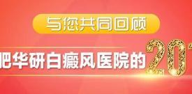 合肥华研白癜风医院展望2018