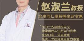 """【快讯】12月赵淑兰教授助力""""夏病冬治"""""""