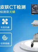 武汉北大 白斑诊断 皮肤ct