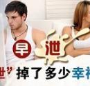 淄博男性早泄 早泄检查要多少钱 男科检查项目