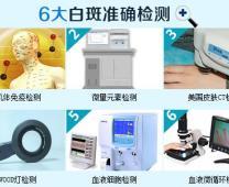 白癜风 诊断 六大方法
