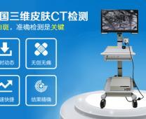 美国 三维皮肤CT 诊断