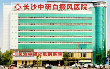 白癜风医院