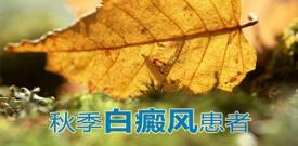 秋季白癜风患者还需要注意哪几点