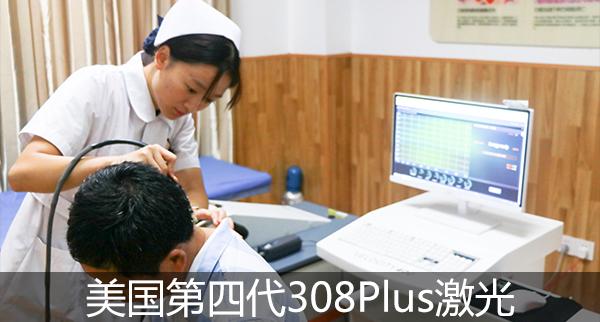 合肥白癜风医院 白癜风治疗费用 黑色素种植 308激光治疗 合肥华研白癜风医院