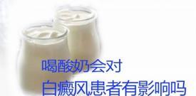 喝酸奶会对白癜风患者有影响吗