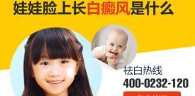 西安儿童患上白癜风都有什么症状呢