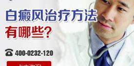西安治疗脸部白癜风的方法是什么