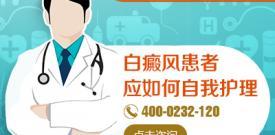 西安白癜风患者应该怎么护理