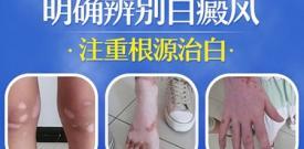 北京所有的皮肤医院