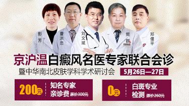 京沪温三市白癜风名医专家联合会诊