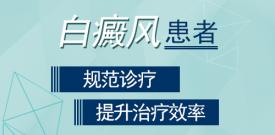 白癜风 北京白癜风治疗 北京白癜风医院