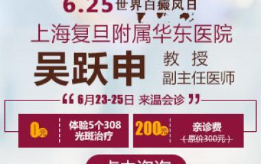 上海复旦华东医院吴跃申教授亲临温州中研