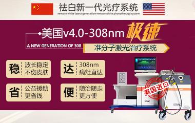 Xtrac308nm 新一代全激光治疗系统