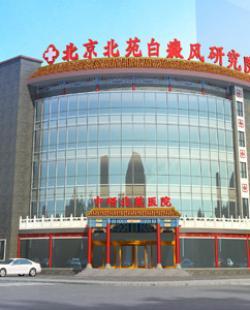 北京白癜风怎么选择好的医院