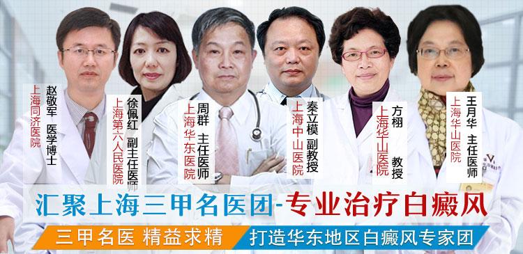 华山医院白癜风专家王月华坐诊南通复大!